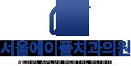 서울에이플치과